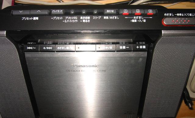 パナソニック RC-CD350