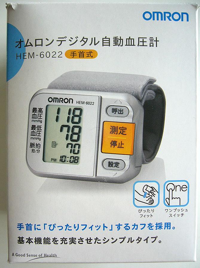 オムロン 血圧計 HEM-6022 パッケージ1