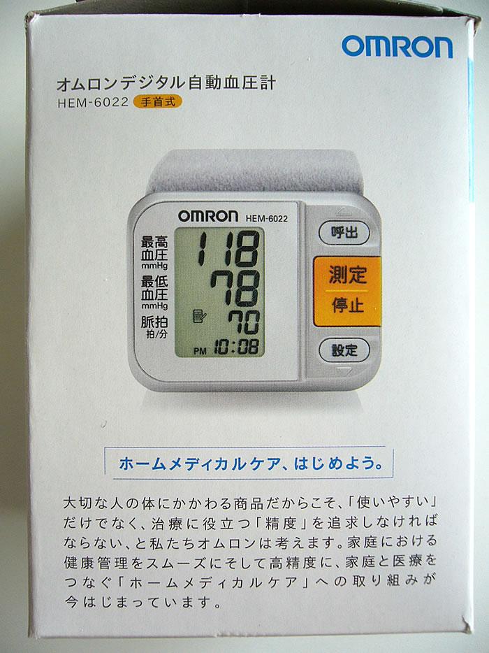 オムロン 血圧計 HEM-6022 パッケージ2