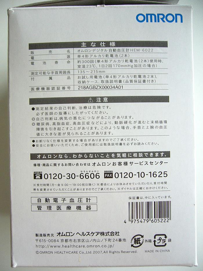 オムロン 血圧計 HEM-6022 パッケージ3