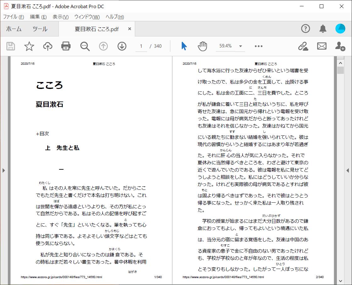 acrobat、PDFを開く