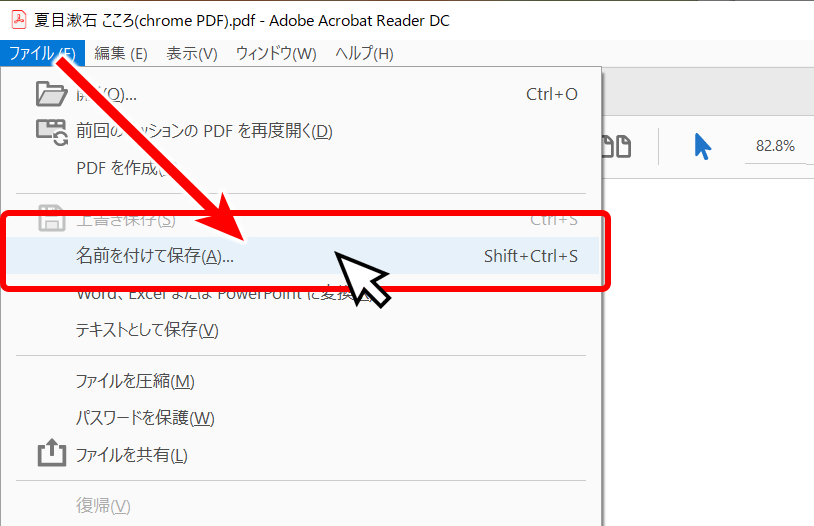 Adobe ReaderからPDFを保存する