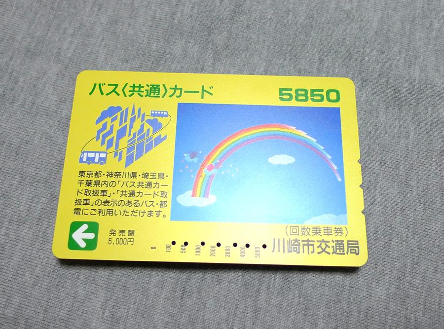 神奈川県川崎市交通局のバス共通カード 表面