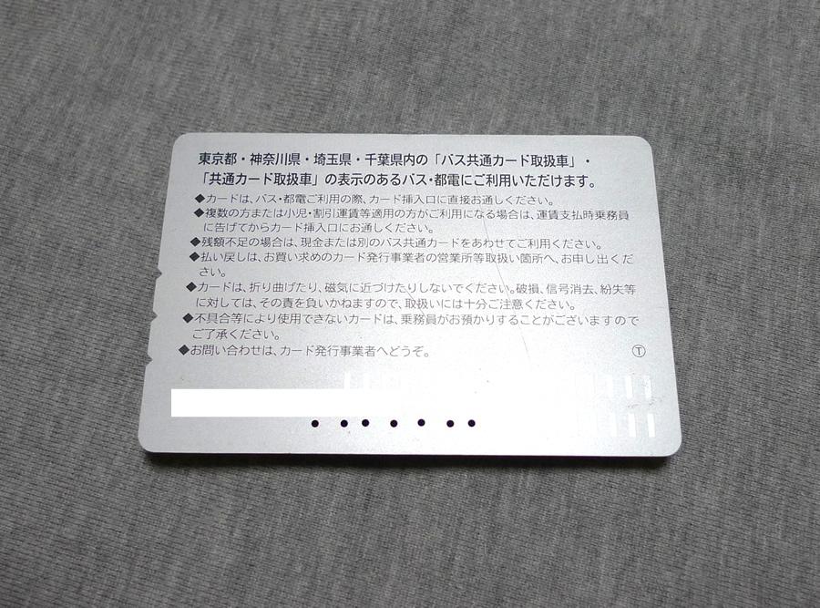 神奈川県川崎市交通局のバス共通カード 裏面