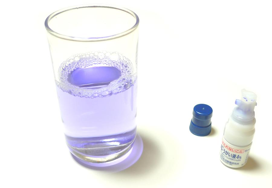 アズノール うがい液を薄めると綺麗な紫色に