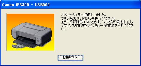 Canon iP3300 オペレータエラーが発生しました