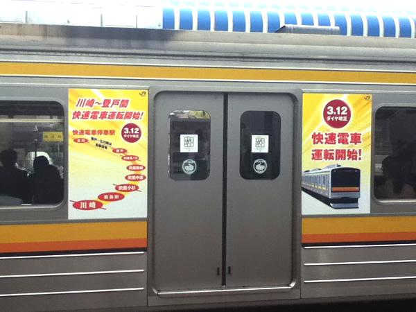 南武線快速電車