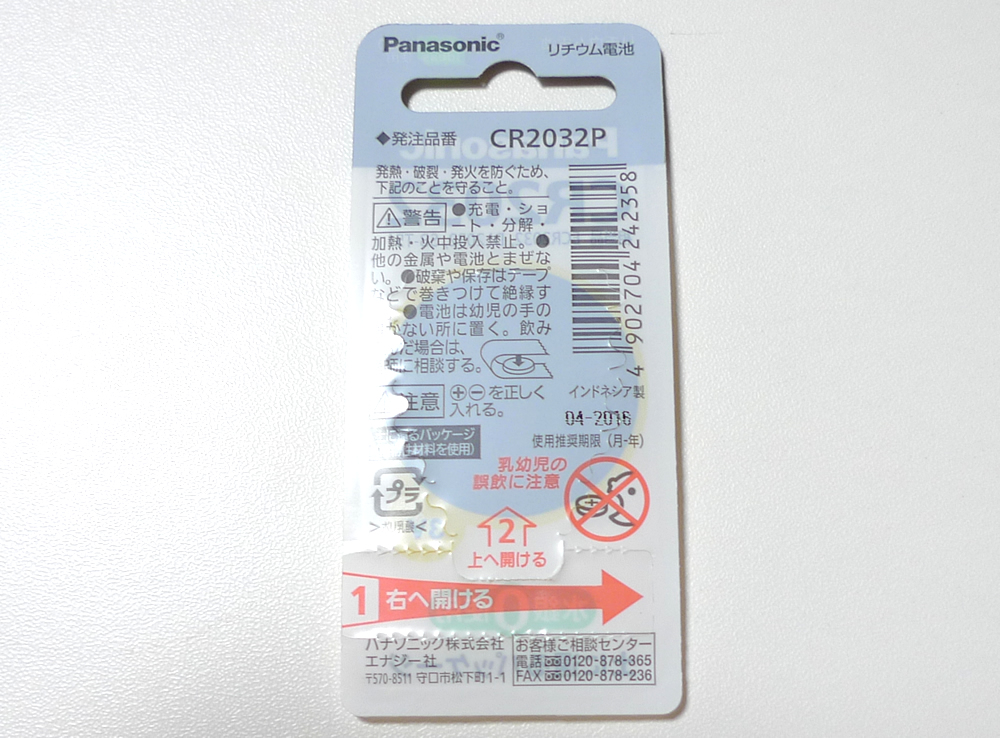 パナソニックのcr2032パッケージ