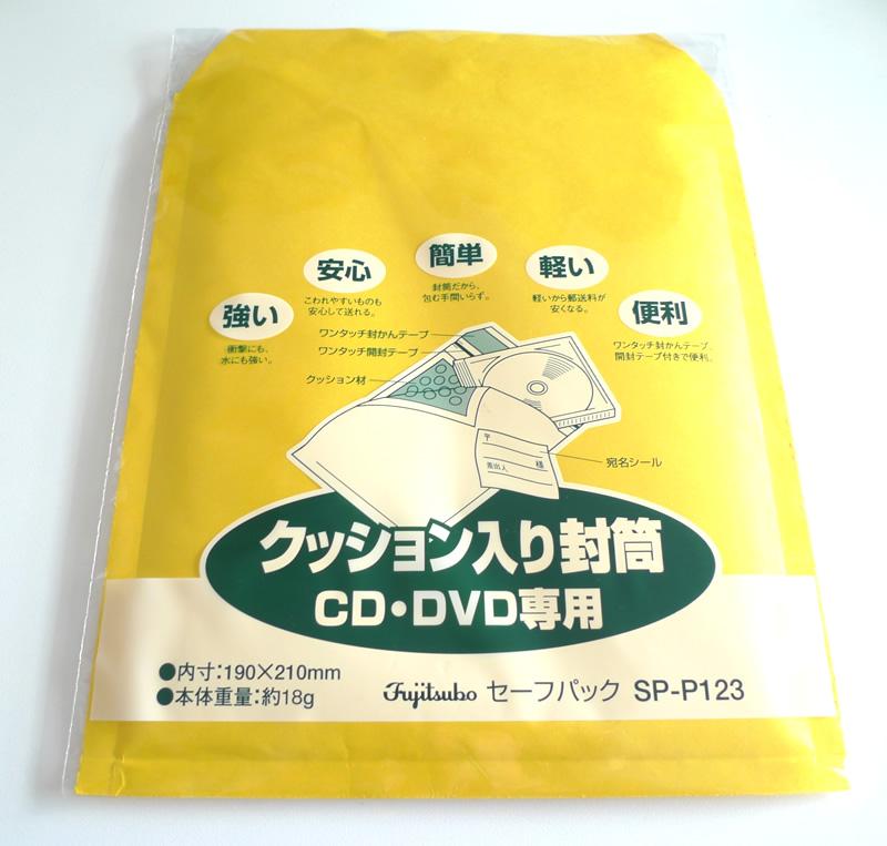 100均のCD・DVD用クッション入り封筒