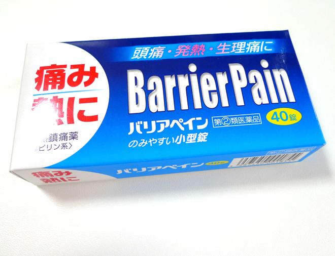 バリアペイン(BarrierPain) パッケージ表