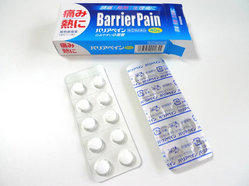 バリアペイン(BarrierPain) 錠剤