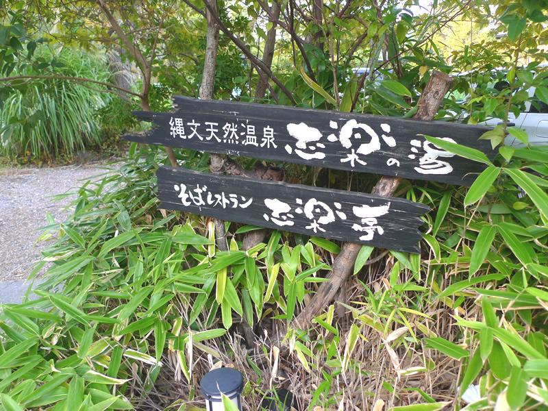縄文天然温泉志楽の湯 看板2