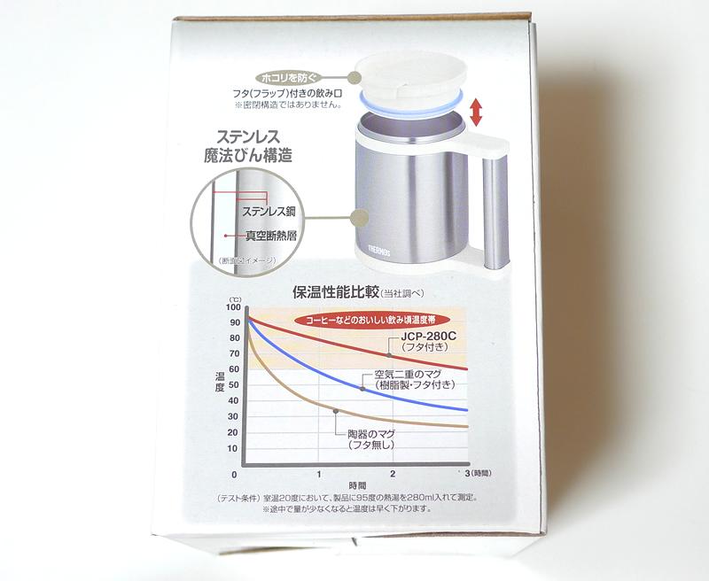 サーモス 真空断熱マグ JCP-280C パッケージその3