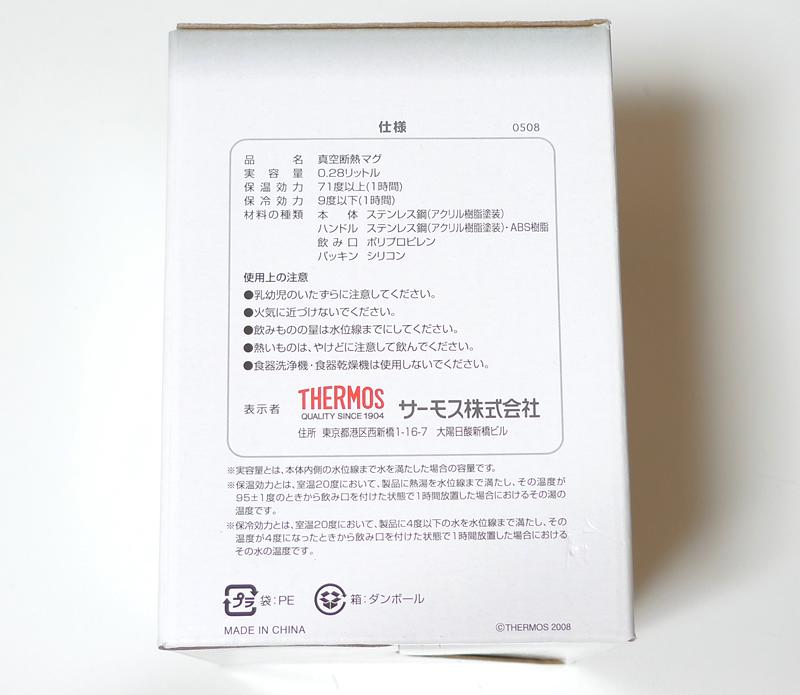 サーモス 真空断熱マグ JCP-280C パッケージその4
