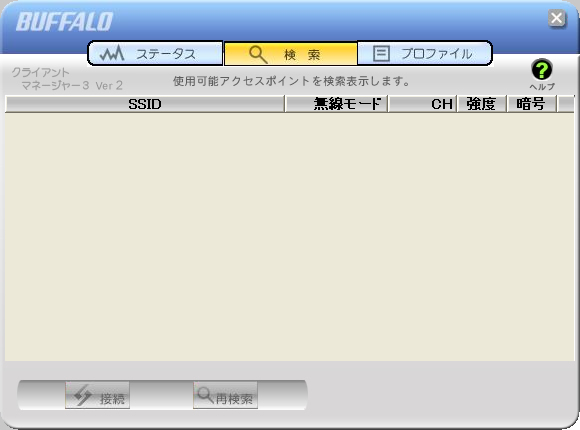 wli-uc-g301n クライアントマネージャ3 検索