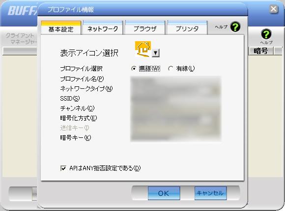 wli-uc-g301n クライアントマネージャ3 プロファイル