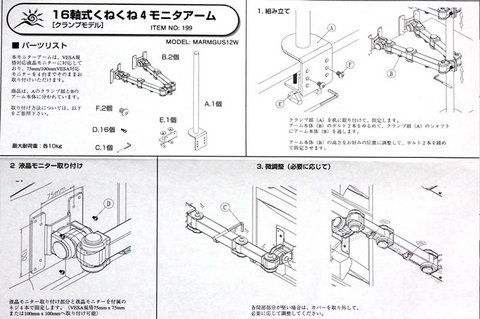 4モニタアーム MARMGUS12Wの説明書