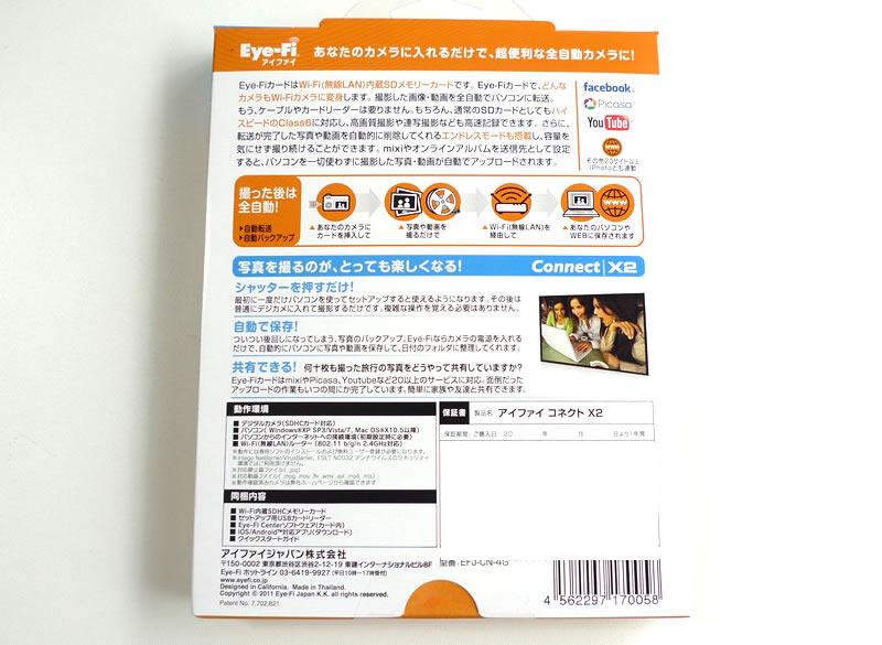 Eye-Fi Connect X2 4GB ワイヤレスメモリーカード EFJ-CN-4G パーッケージ裏