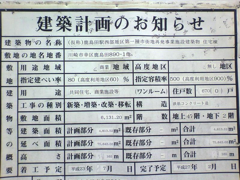 新川崎三井ビルディングの前に建築中の建築計画表