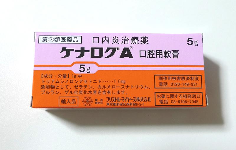 ケナログA 口内炎治療薬 口腔用軟膏