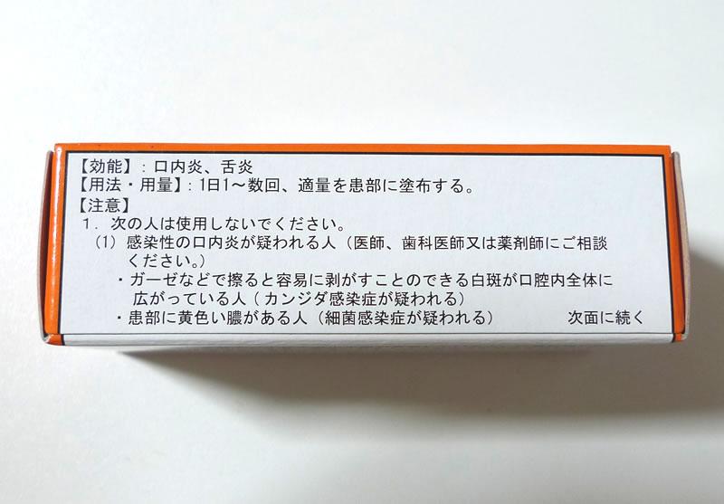 ケナログA パッケージ 説明書き