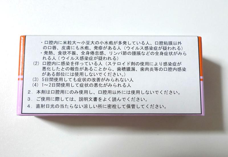 ケナログA パッケージ説明書き