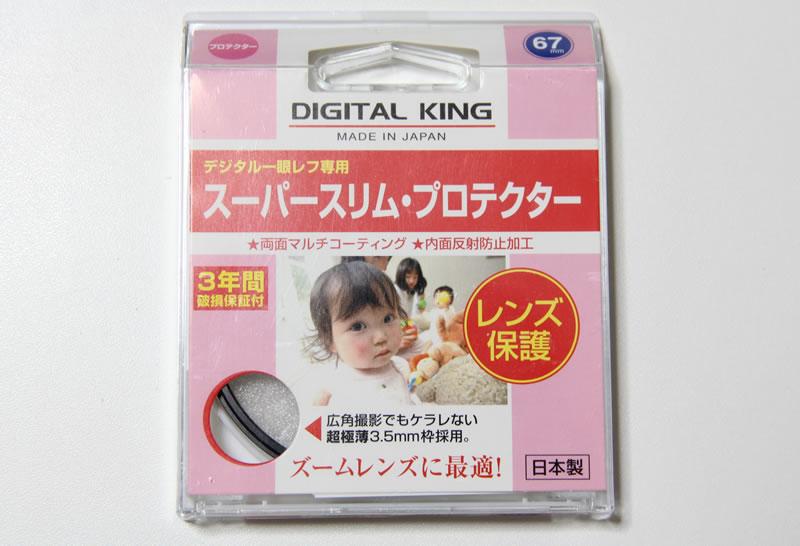 DIGITAL KING スーパースリムプロテクター 67mm パッケージ前