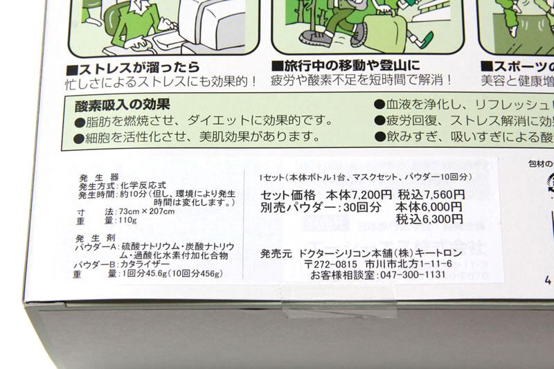 酸素発生器 オーツー・フォレストG3パッケージ裏側拡大
