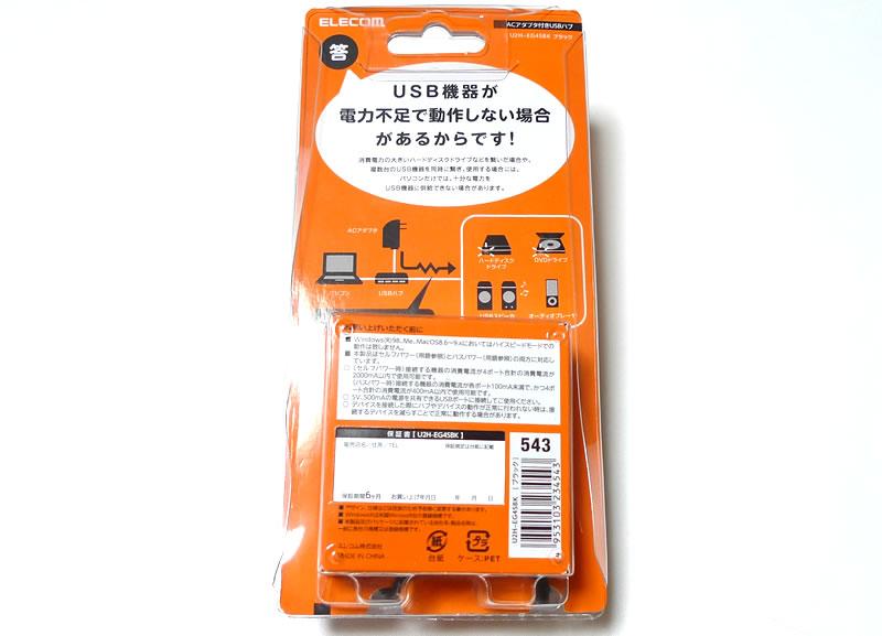 ELECOM U2H-EG4SWH/U2H-EG4SBKパッケージ裏