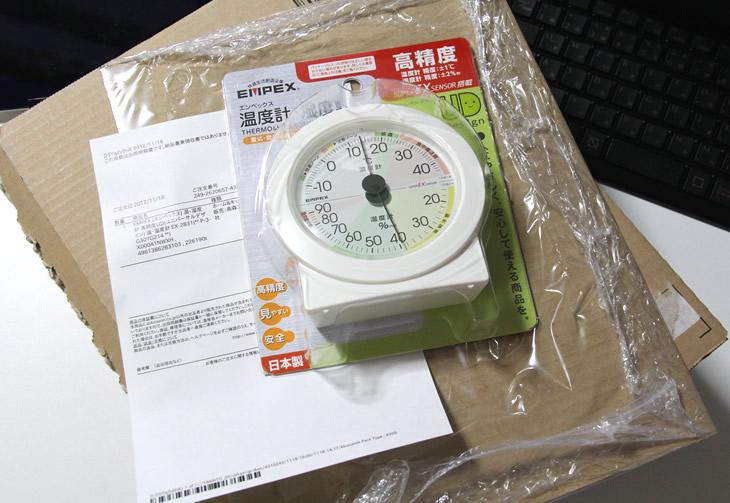 EMPEX (エンペックス) 温度・湿度計EX-2831