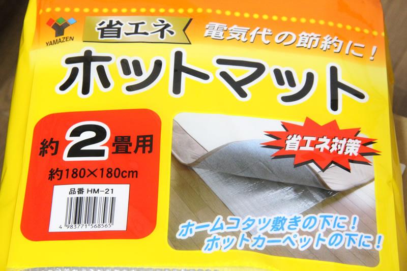 山善 省エネホットマット HM-21パッケージ表