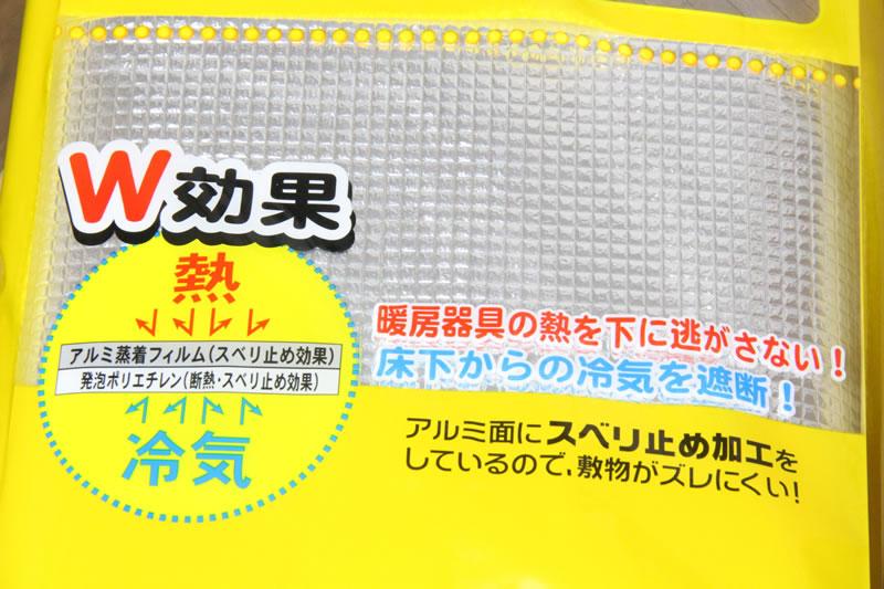 山善 省エネホットマット HM-21パッケージ表2