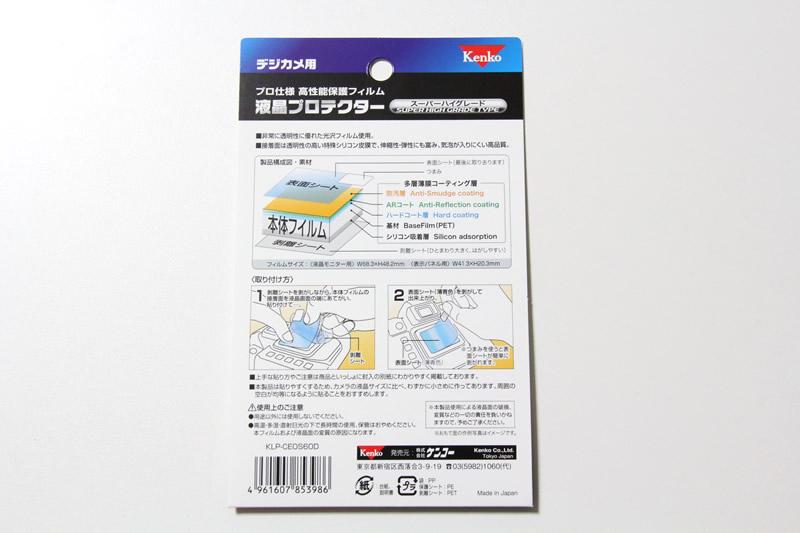 ケンコー 液晶プロテクター キヤノン EOS 60D用パッケージ裏