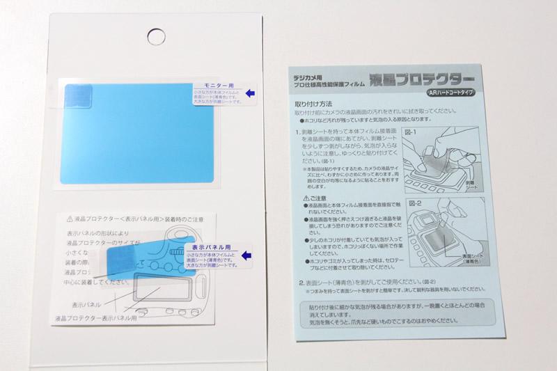 ケンコー 液晶プロテクター EOS 60D付属品一覧