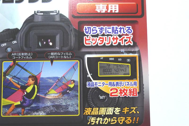 ケンコー EOS 60Dモニター用液晶保護フィルムパッケージ液晶