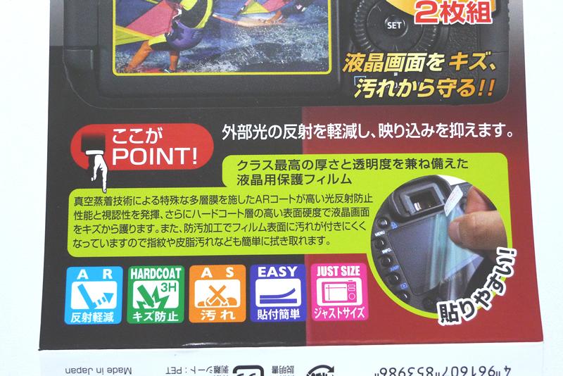 ケンコー EOS 60Dモニター用液晶保護フィルムパッケージ表2