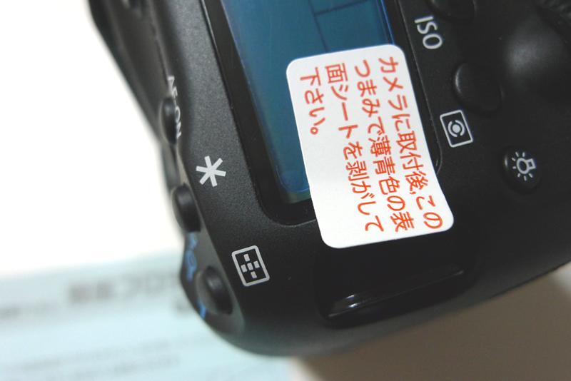 EOS 60D 表示モニターに液晶保護フィルムを装着
