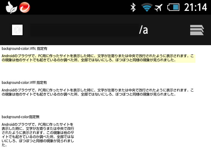 androidのbrowserで改行される1