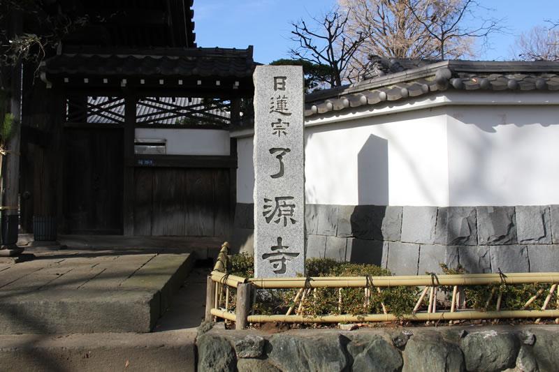 日蓮宗 了源寺の入り口右側の石碑