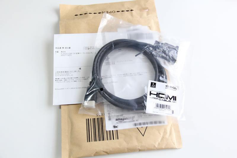 アマゾンからHDMI-DVI変換ケーブル到着