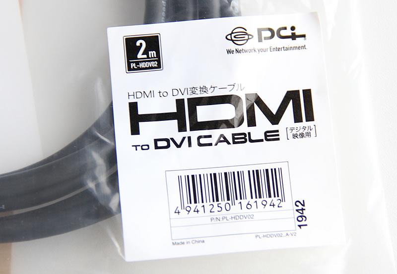 PLANEX HDMI-DVI変換ケーブルPL-HDDV02のラベル