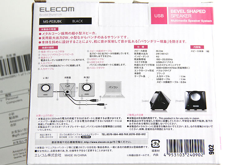 ELECOM Bevel shaped USBスピーカー MS-P03UBKのパッケージ裏