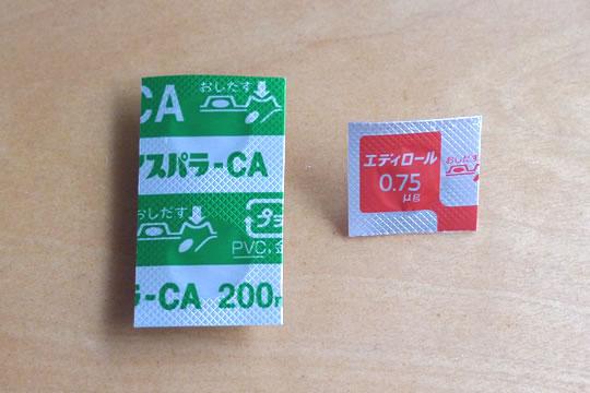 アスパラ-CA錠200とエディロールカプセル裏