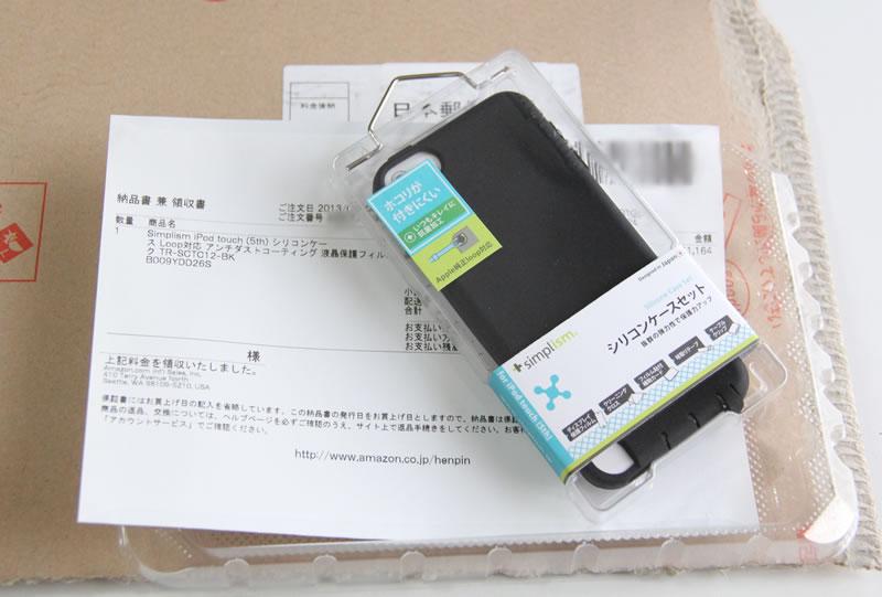 アマゾンからiPod Touch用シリコンケースが到着