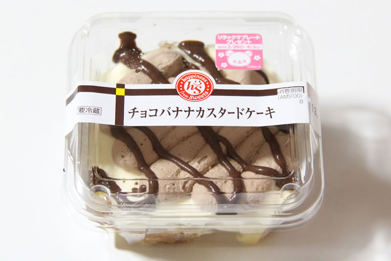 ローソン100円ストア チョコバナナカスタードケーキ