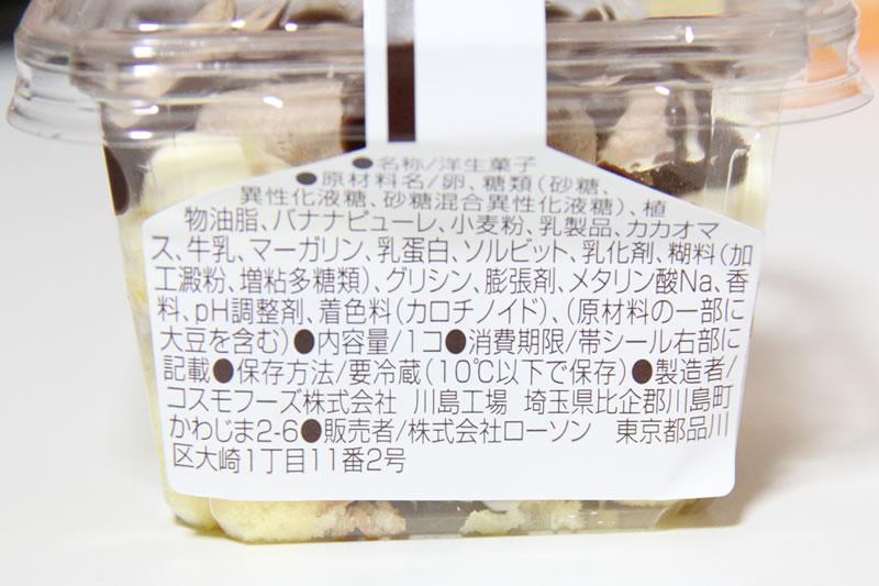 チョコバナナカスタードケーキの原材料