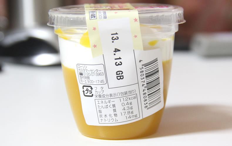 ローソン100円ストア マンゴープリンの栄養成分表示