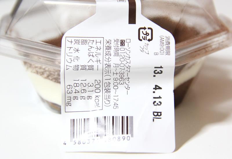 ローソン100円ストア ティラミスケーキの栄養成分表示ラベル