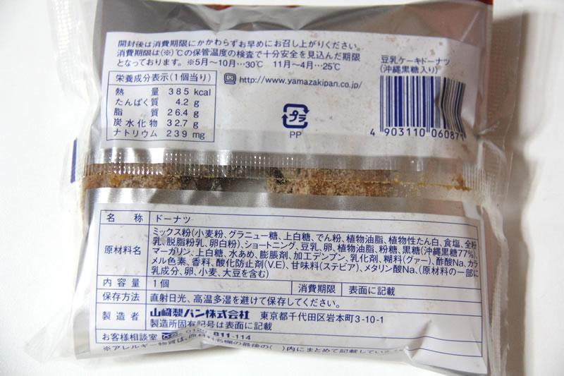 ヤマザキ 豆乳ケーキドーナツ成分表示