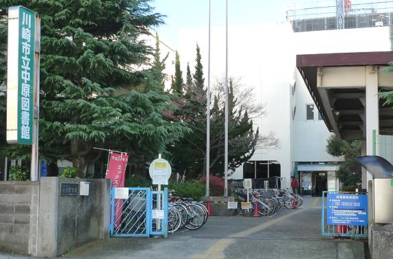 旧川崎市立中原図書館正面